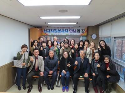신규자원봉사자 만남의 장(19.12.11)