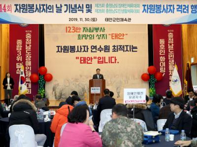 제 14회 자원봉사자의 날 행사 (19.11.30)