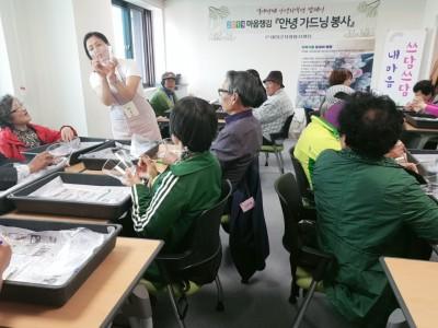 마음챙김 '안녕 가드닝 봉사' 7회기 (19.10.29)