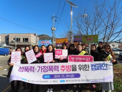 안녕리액션, 폭력 예방 캠페인 (11.29)