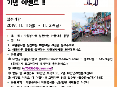 제14회 자원봉사의날(11.30) 기념 이벤트!!