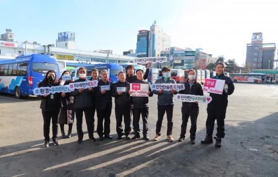 미세먼지OUT, 오늘은맑음 캠페인(2020.2.5)