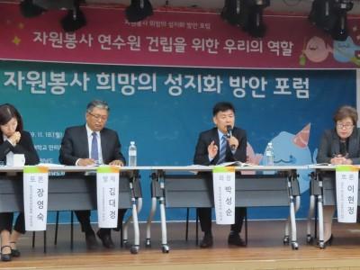 자원봉사 희망의 성지화 방안 포럼 (2019.11.18~19)