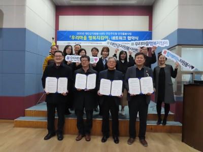 안전돌봄사업 '우리마을 행복지킴이' 협약식 (2020.1.7)