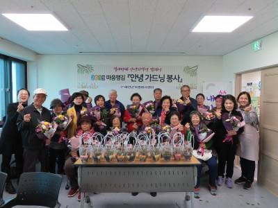 마음챙김 '안녕 가드닝 봉사' 8회기(2019.11.12)