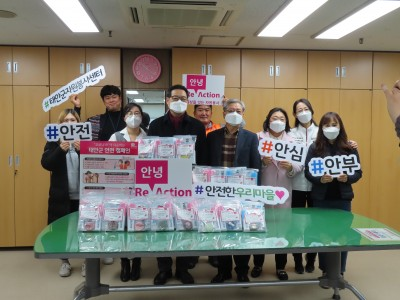 [코로나19예방 자원봉사활동] 태안군 안전 예방키트 전달