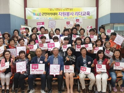 군민아카데미[자원봉사자리더교육]